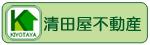 清田屋不動産
